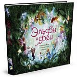 Эльфы и феи: Путеводитель по Волшебной стране, MACHAON