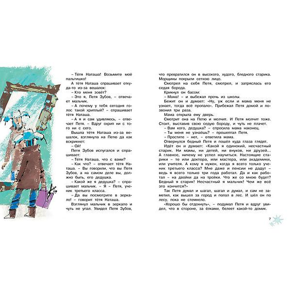 "Сборник ""Сказка о потерянном времени"", Е.Л. Шварц, MACHAON"