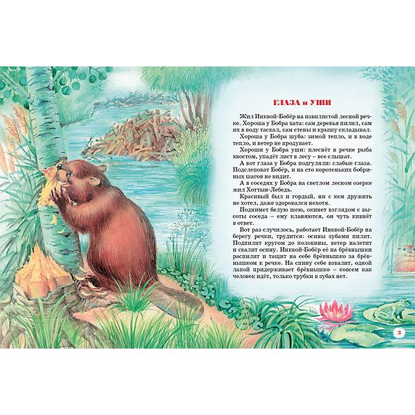 Большая книга сказок В.Бианки, MACHAON