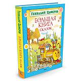 Большая книга сказок. Г. Цыферов
