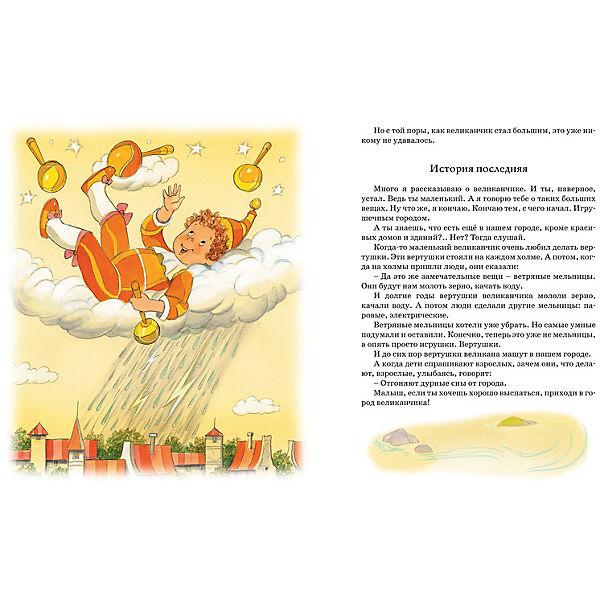 Большая книга сказок, Г. Цыферов, MACHAON