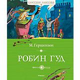 "Книга ""Робин Гуд"""