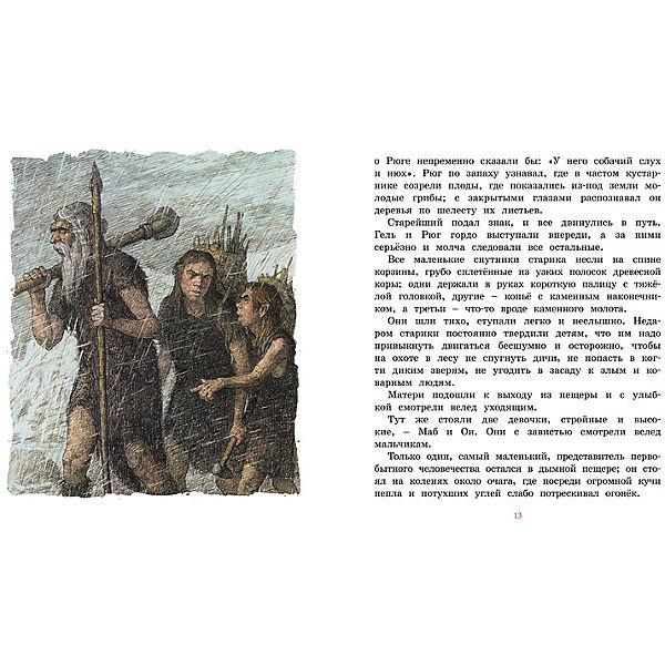 Приключения доисторического мальчика, MACHAON