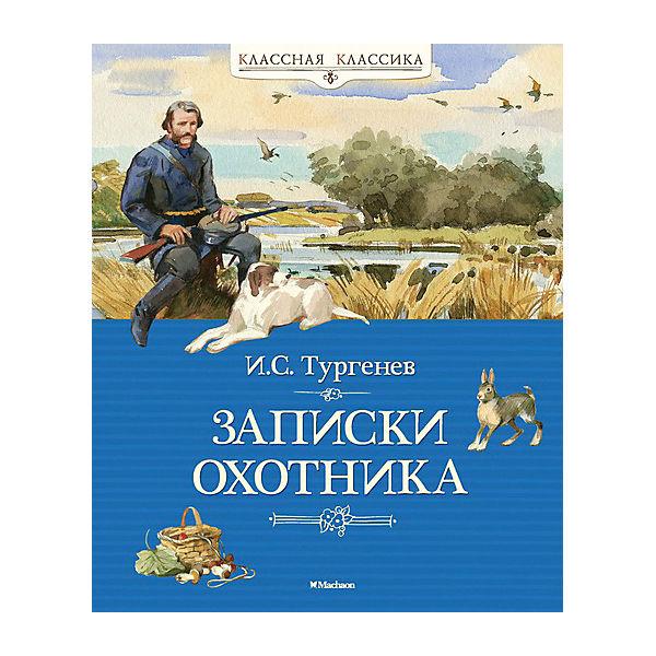 Записки охотника, И.С. Тургенев, MACHAON