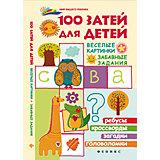 """Сборник """"100 затей для детей: веселые картинки, забавные задания"""""""