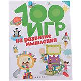 """Книга """"100 игр на развитие мышления"""""""