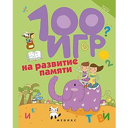 """Книга """"100 игр на развитие памяти"""