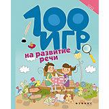 """Книга """"100 игр на развитие речи"""""""