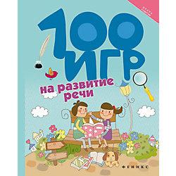 """Книга """"100 игр на развитие речи"""
