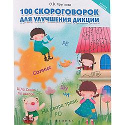 """Книга """"100 скороговорок для улучшения дикции"""", изд. 4-е"""