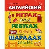 """Пособие """"Английский в играх, ребусах, шарадах"""", изд. 2-е"""