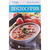 """Книга """"Вкусносупчик"""""""