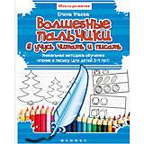 """Книга """"Волшебные пальчики: я учусь читать и считать"""""""