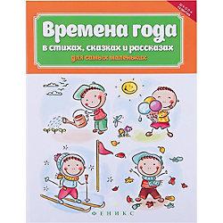 """Книга """"Времена года в стихах, сказках и рассказах для самых маленьких"""