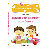 """Книга """"Вызываем аппетит у ребенка"""""""