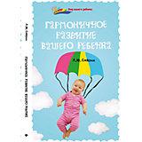"""Книга """"Гармоничное развитие вашего ребенка"""""""