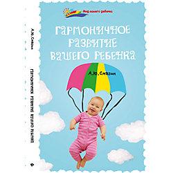 """Книга """"Гармоничное развитие вашего ребенка"""