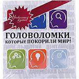 """Книга """"Головоломки, которые покорили мир"""", изд. 2-е"""