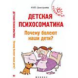 """Книга """"Детская психосоматика. Почему болеют наши дети?"""", изд. 5-е"""
