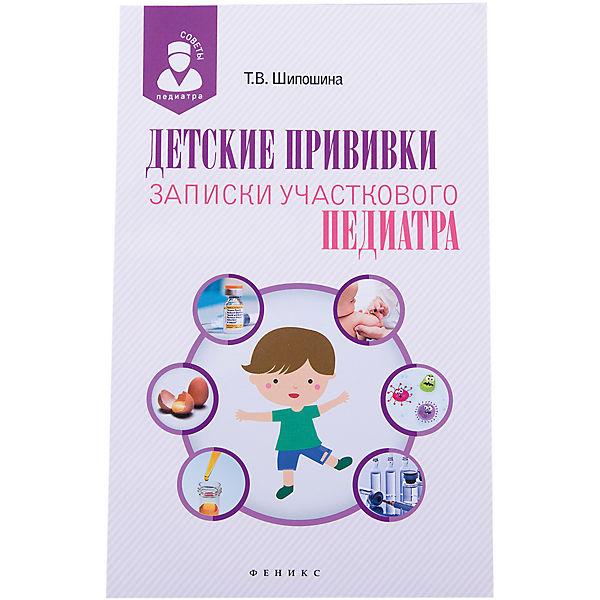 Детские прививки: записки участкового педиатра