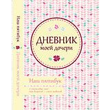 Дневник моей дочери