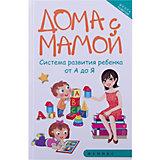 """Книга """"Дома с мамой: система развития ребенка от А до Я"""", изд. 3-е"""