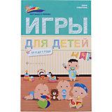 """Книга """"Игры для детей от 0 до 1 года"""""""