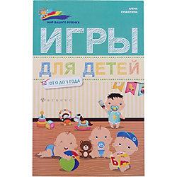 """Книга """"Игры для детей от 0 до 1 года"""
