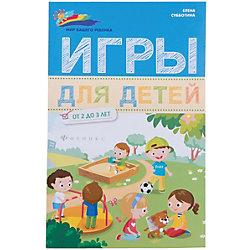"""Книга """"Игры для детей от 2 до 3 лет"""