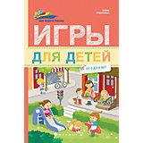 """Книга """"Игры для детей от 3 до 4 лет"""""""