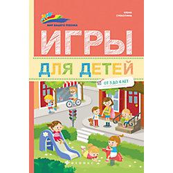 """Книга """"Игры для детей от 3 до 4 лет"""