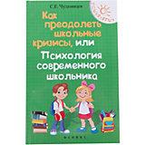"""Книга """"Как преодолеть школьные кризисы, или Психология современного школьника"""""""