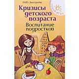 """Книга """"Кризисы детского возраста: воспитание подростков"""", изд. 2-е"""