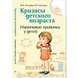 """Книга """"Кризисы детского возраста: навязчивые привычки у детей"""""""