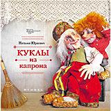 """Книга """"Куклы из капрона"""""""