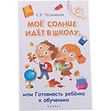 """Книга """"Мое солнце идет в школу, или готовность ребенка к обучению"""""""