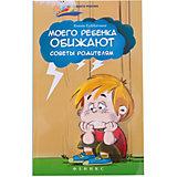"""Книга для родителей """"Моего ребенка обижают"""""""