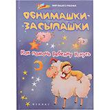 "Книга ""Обнимашки-засыпашки: как помочь ребенку уснуть"", 3-е изд."