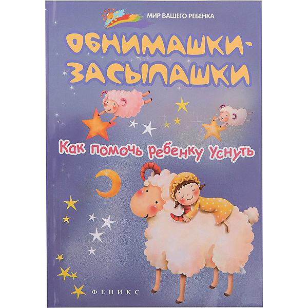 """Книга для родителей """"Обнимашки-засыпашки: как помочь ребенку уснуть""""."""