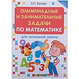 """Пособие """"Олимпиадные и занимательные задачи по математике для начальной школы"""", изд. 2-е"""
