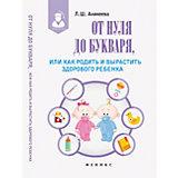"""Книга для родителей """"От нуля до букваря, или как родить и вырастить здорового ребенка"""""""