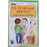 """Книга для родителей """"Переходный возраст: разруливаем ситуации"""""""