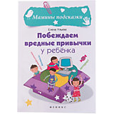 "Книга ""Побеждаем вредные привычки у ребенка"", изд. 2-е"