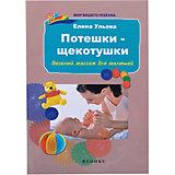 """Книга для родителей """"Потешки-щекотушки: веселый массаж для малышей"""""""