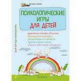 Психологические игры для детей, изд. 3-е