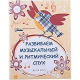 """Книга """"Развиваем музыкальный и ритмический слух"""", изд. 2-е"""