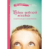 """Книга """"Тайны детской психики. Узнайте больше о своем ребенке"""""""