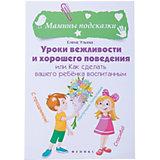 """Учебник """"Уроки вежливости и хорошего поведения, или как сделать вашего ребенка воспитанным"""", изд. 2-е"""