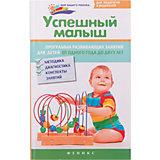 """Книга """"Успешный малыш"""", программа развивающих занятий для детей 1-2 лет"""