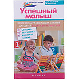 Успешный малыш, программа развивающих занятий для детей 2-4 лет